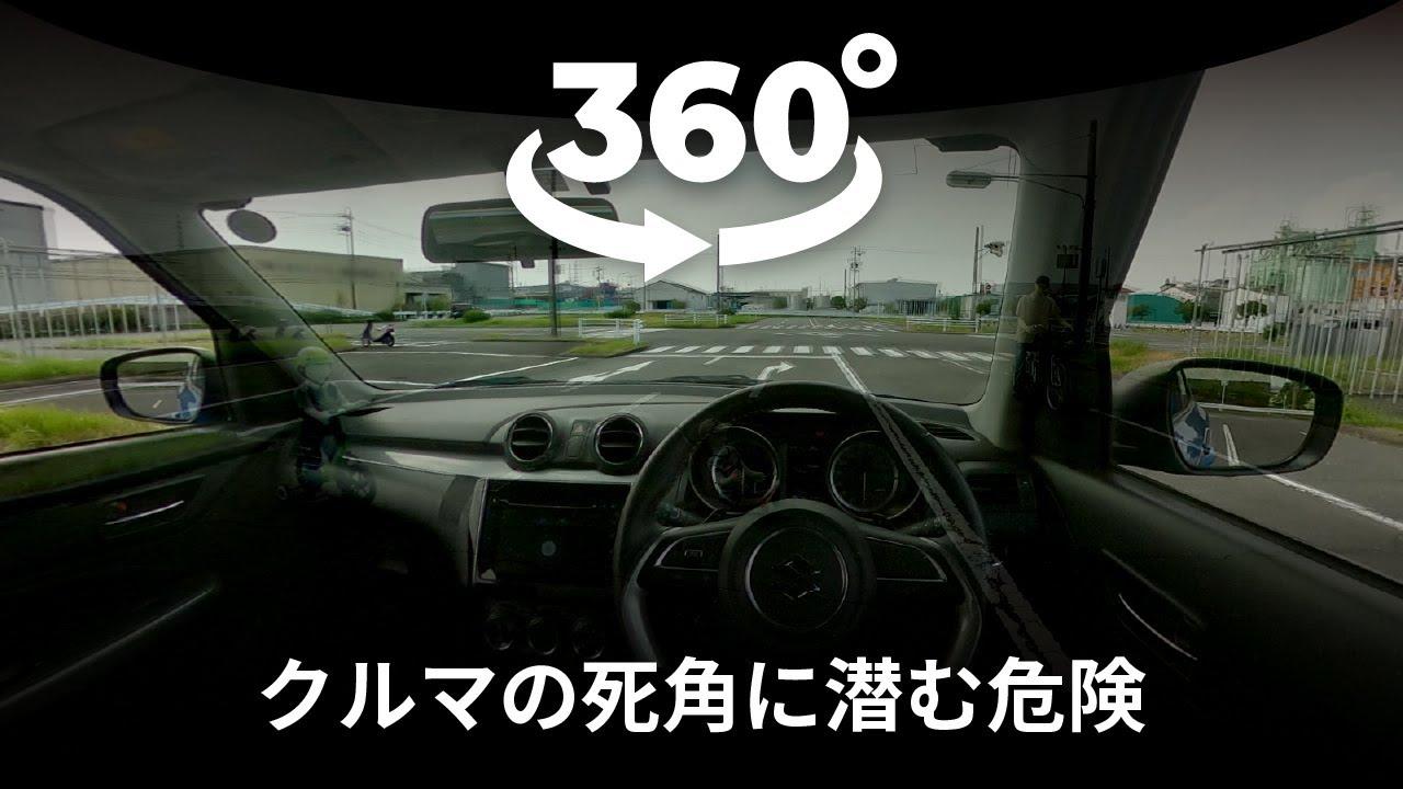 360度動画でVR体験!クルマの死角に潜む危険を疑似体験~全編~