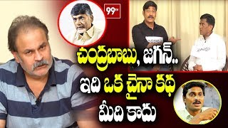 Naga babu Political Satires | AP Politics | Raising Raju | Dorababu | 99TV Telugu