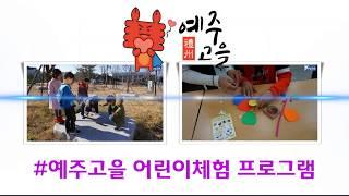 영덕에 재미있는 어린이 놀이체험을 하는 곳이 있다는데?…