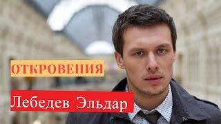 Эльдар Лебедев Практика Илья Соколов