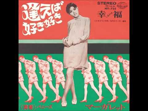 マーガレット with バニーズ Margaret & Bunnys/逢えば好き好き Aeba Suki Suki(1968年)