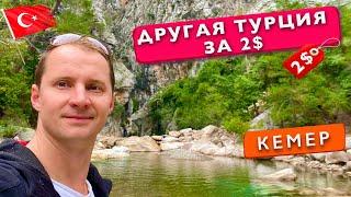 Другая Турция за 2 доллара Кемер Очень красивое место Каньон Гёйнюк Турция отдых