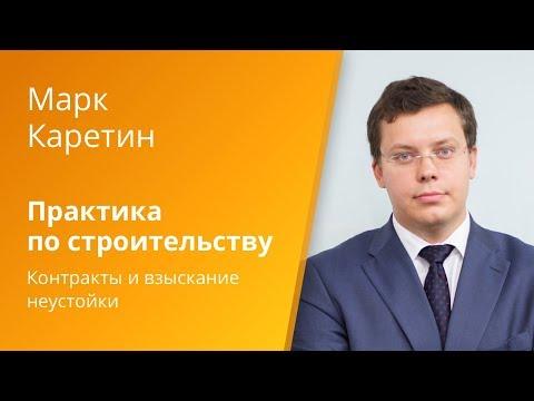 Вебинар Caselook «Актуальная судебная практика в сфере строительства»