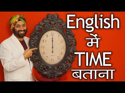 English में Time बताना । Telling Time in English learn | English for Beginners |
