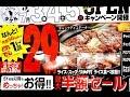 29円ステーキに行列【秋葉原にオープン】ステーキハンバーグタケル