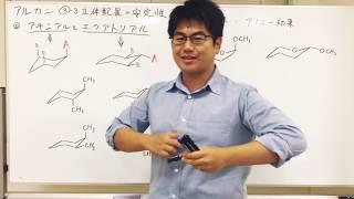 【医学部編入】有機化学 アルカンその3-3 「立体配置」の安定性【大学教養】