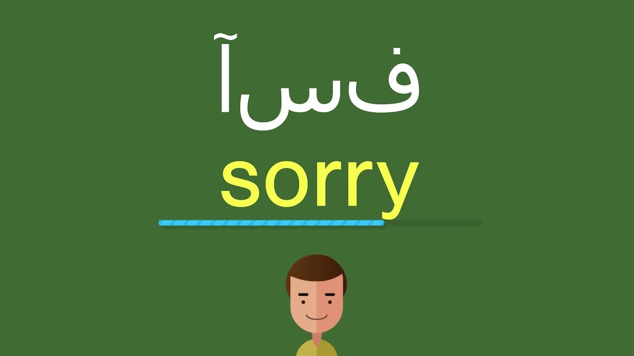 كيف أقول آسف بالل غة الإنجليزي ة Youtube