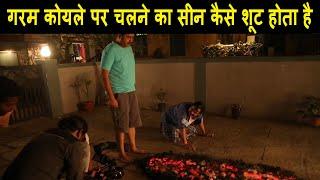 गरम कोयले पर चलने का सीन कैसे शूट होता है | Happu ki Ultan Paltan #onlocation shoot | Joinfilms