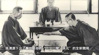 """吳清源囑咐那些被徵召入伍前往中國戰場的日軍棋迷說"""" 請不要虐待中國人..."""