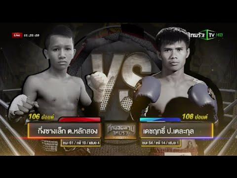 ศึกยอดมวยไทยรัฐ   กิ่งซางเล็ก ต.หลักสอง VS เดชฤทธิ์ ป.เตละกุล***คู่เอก   19-12-58   ThairathTV