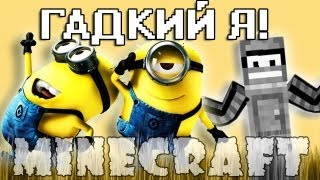 Minecraft ����: ������ �!
