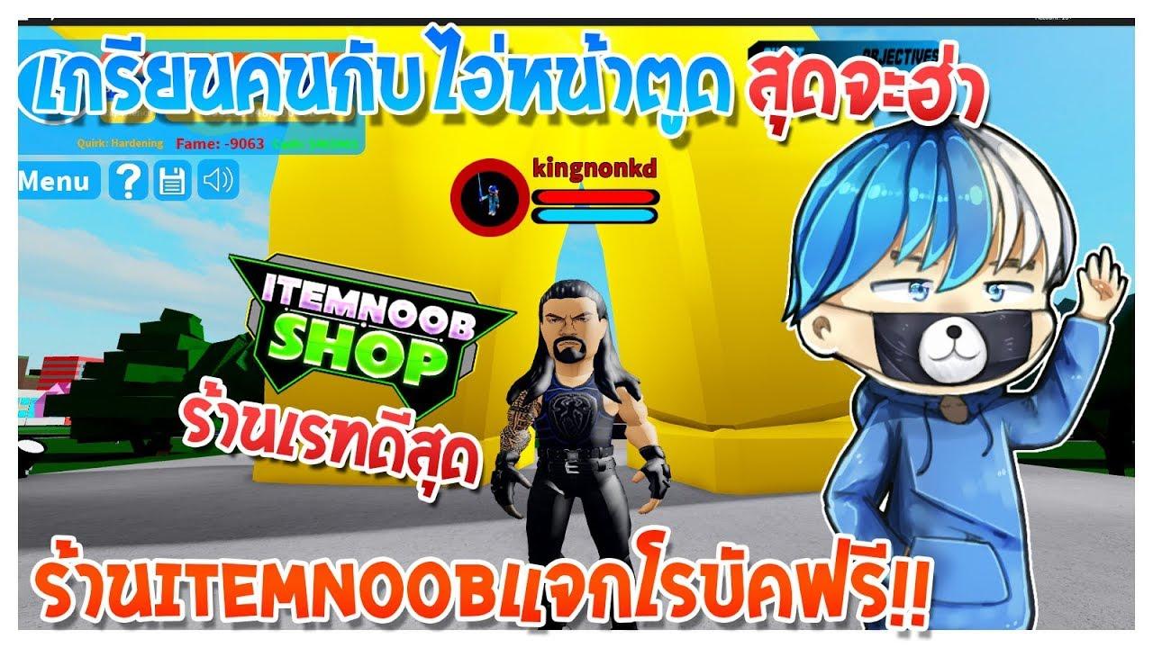 Roblox ด วน แนะนำร านเต มrobux ต องเว ปthaiblox Com เรท6 9 ร บ Roblox ด วน แนะนำเว ปเต มrobuxส งเร วท นใจต องร านitemnoobพร อมก จกรรมแจกr Youtube