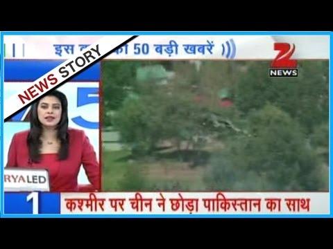 News 50   Pakistan Air Force did war practice
