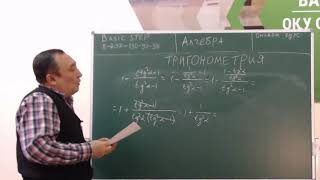 ҰБТ-ға Алгебра пәнінен ОНЛАЙН дайындық!