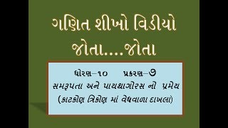 std 10 maths in gujarati ch 7 2