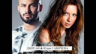 Джиган feat. Юлия Савичева - Любить больше нечем