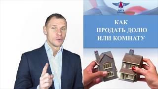 видео Договор аренды комнаты в коммунальной квартире