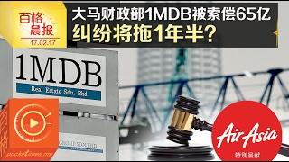 1MDB财政部被索偿65亿 债务纠纷陷僵