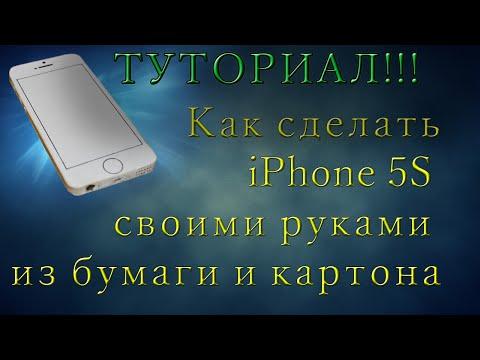 КАК СДЕЛАТЬ IPHONE 5S ИЗ БУМАГИ И КАРТОНА   СВОИМИ РУКАМИ