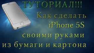 как сделать из бумаги телефон айфон 5 который работает