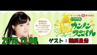 第54回目の放送 ゲスト:9期メンバー 鞘師里保 コーナー『鈴木香音から...