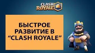 видео Все секреты, тактики Clash Royale. Клеш Рояль сундуки, колоды