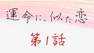 【ドラマ・映画の視聴はコチラ】⇒http://goo.gl/dD6vgO 原田知世主演の...