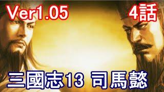 三国志13の実況ゲーム動画。 プレイ武将:司馬懿 形式:実況プレイ動画 ...