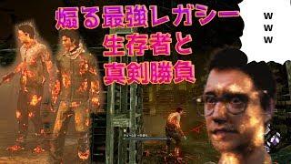 煽る最強レガシー相手に真剣試合【デッドバイデイライト】#28