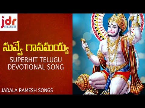 Jadala Ramesh Songs Of Lord Hanuman |Nuvvenaganamayya Superhit Telugu Devotional Songs