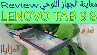 Review | Lenovo Tab 3 8 معاينة