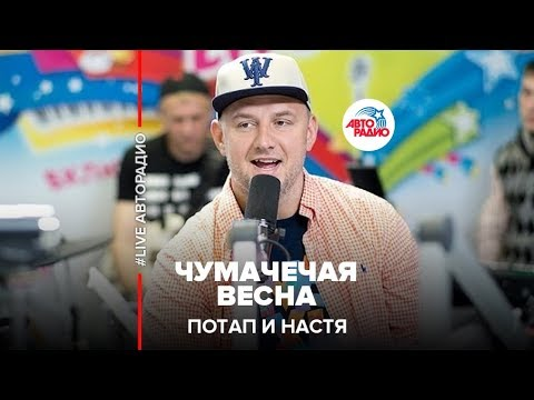 Потап и Настя - Чумачечая весна (#LIVE Авторадио)