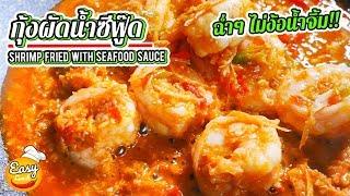 [ENG SUB]  กุ้งผัดน้ำซีฟู๊ด จัดจ้าน l White shrimp fried with seafood sauce l อาหารชาวหอ