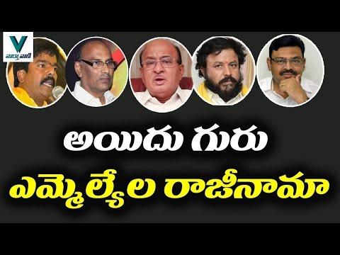 Five TDP MLA's Resigned   - Vaartha Vaani