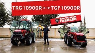 Antonio Carraro - трактори за лозя и овошки (НОВИ МОДЕЛИ 2019)