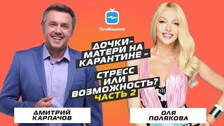 Оля Полякова и Дмитрий Карпачев [Дочки матери на карантине - стресс или возможность? Часть 2]