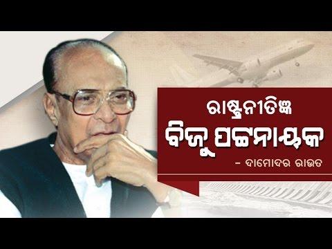 Dr. Damodar Rout, Minister - on Biju Patnaik - Memoir