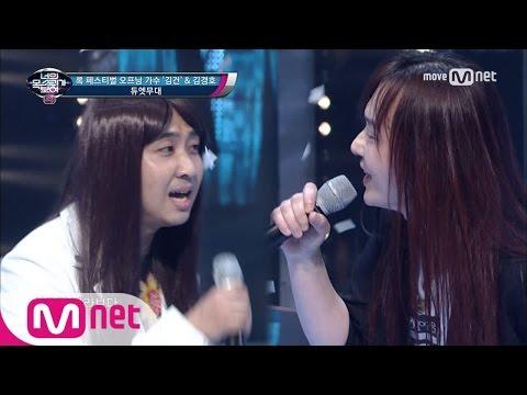 I Can See Your Voice 4 김경호&록 페스티벌 오프닝 가수의 듀엣무대! ′금지된 사랑′ 170601 EP.14