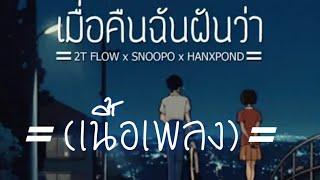 เนื้อเพลง - เมื่อคืนฉันฝันว่า ZT FLOW x SNOOPO x HANXPOND