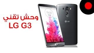 نظرة مطولة على البطل تقنيا LG G3