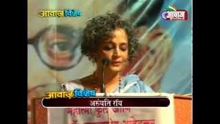 Arundhati Roy  Speech at Samta Parva, Yavatmal