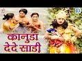 Download मारवाड़ी Hit Song | कानुडा देदे साड़ी | New राजस्थानी Song | रामकुमार मलुनी | Shri Krishna Cassettes