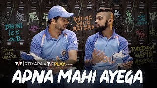 Apna Mahi Ayega A tribute to Dhoni