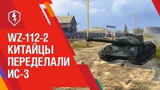 WoT Blitz. Новый танк WZ-112-2. Китайцы переделали ИС-3