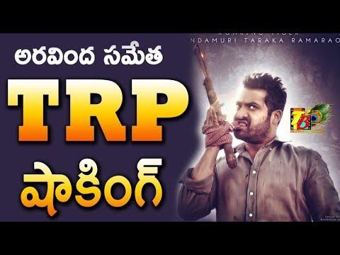Shocking TRP Rating Of Aravindha Sametha | Aravinda Sametha TRP Rating | NTR Aravinda Sametha TRP