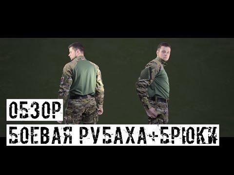 [ОБЗОР] Боевая рубашка тип2 + Тактические брюки от Giena Tactics