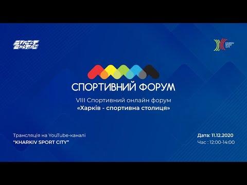 KHARKIV SPORT CITY: VIII Спортивний онлайн форум