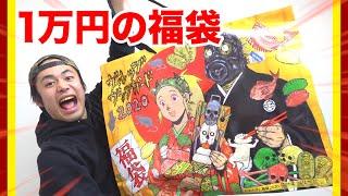 【大当たり?】超贅沢な1万円の福袋開けたら、な…なんだこれ!?