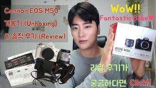 캐논 미러리스 EOS M50 카메라 개봉기 및 언박싱 …