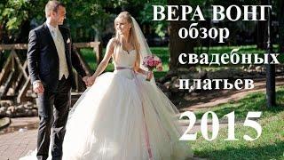 Свадебные платья Вера Вонг❤  обзор самых крутых моделей.